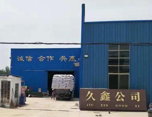金乡县久鑫农业发展有限公司